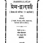 Prem - Dvadashi by प्रेमचंद - Premchand