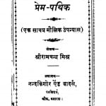 Prem - Pathik by श्री रामचन्द्र मिश्र - Sri Ramchandra Mishra