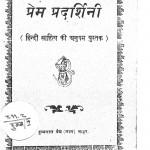 Prem Pradarshni by हुब्बलाल वैद्य - Hubblal Vaidh
