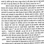 Premchand Aur Sharatchandar Ke Upanyas by मनोरमा - Manorama