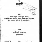 Prithvi Ke Anveshan Ki Kathyen by जगपति चतुर्वेदी - Jagapathi Chaturvedi