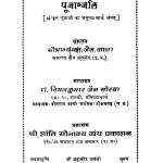 Punjajali by डॉ० विमल कुमार जैन - Dr. Vimal Kumar Jain