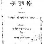 Putra by आचार्य चतुरसेन शास्त्री - Acharya Chatursen Shastri