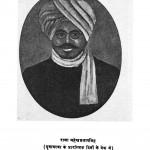 Raajaa Mahendra Prataap by सत्यदेव विद्यालंकार - Satyadev Vidyalankar