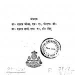 Raas Aur Rasanvayi Kavya by डॉ. दशरथ ओझा - Dr. Dashrath Ojha
