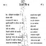 Radio by हजारीप्रसाद द्विवेदी - Hajariprasad Dwivedi