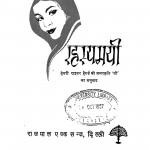 Rahasyamayi by रामनाथ सुमन - Shree Ramnath 'suman'