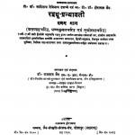 Raidhu Granthavali Pratham Bhag  by राजाराम जैन - Rajaram Jain