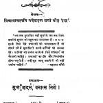 Railway Third Class by गणेशदत्त शर्मा गौड़ - Ganeshdatt Sharma Gaur