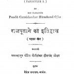 Rajaputane Ka Itihas Bhag - 1 by गौरीशंकर हीराचंद ओझा - Gaurishankar Heerachand Ojha