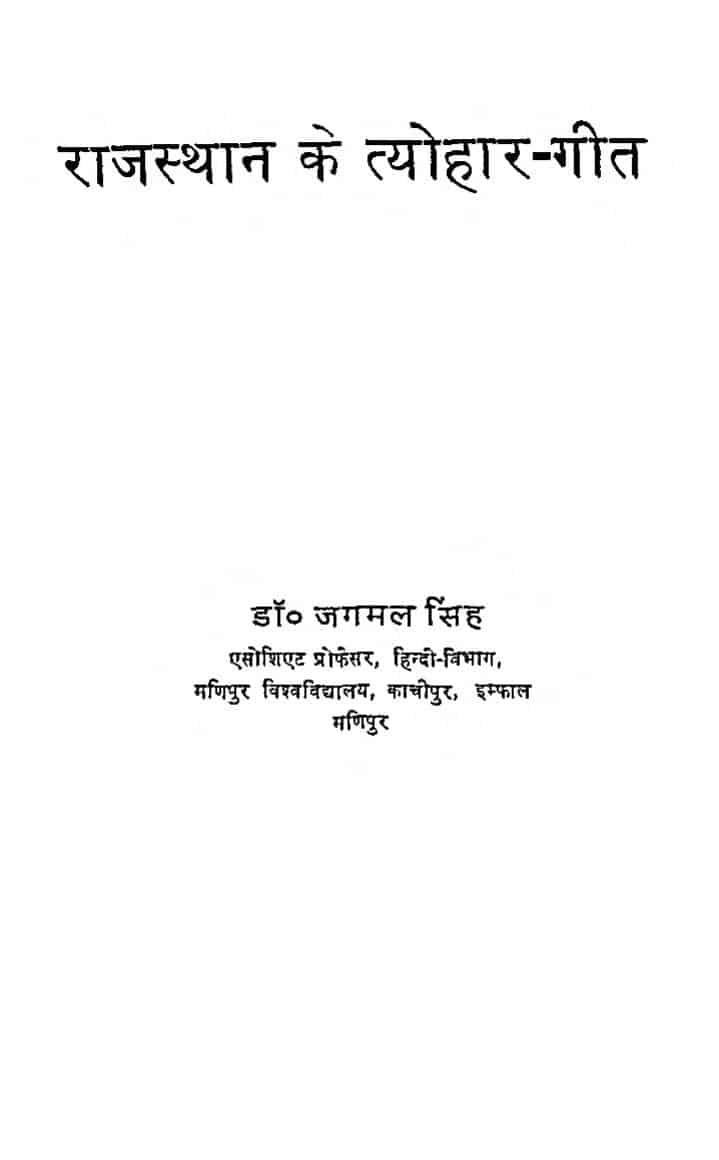 Book Image : राजस्थान के त्योहार-गीत  - Rajasthan Ke Tyohar-Geet