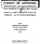 Rajasthan Ki Arthavyavastha by लक्ष्मीनारायण नाथूराम - Lakshminarayan Nathuram