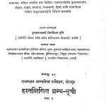 Rajasthan Puraatan Granthmaala by पुरातत्त्वाचर्या जिनविजय मुनि - Puratatvacharya Jinvijay Muni
