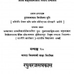 Rajasthan Puratan Granthmala by पुरातत्त्वाचर्या जिनविजय मुनि - Puratatvacharya Jinvijay Muni