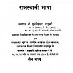 Rajasthani Bhasha by डॉ० सुनीतिकुमार चाटुजर्या - Dr. Suneetikumar Chatujryaa