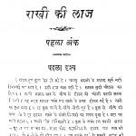 Rakhi Ki Laaj (Part 1) by वृंदावनलाल वर्मा - Vrindavan Lal Verma