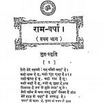 Ram Varsh Bhaag 1 by स्वामी रामतीर्थ - Swami Ramtirth