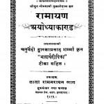 Ramayan Ayodhyakand by गोस्वामी तुलसीदास - Goswami Tulsidas