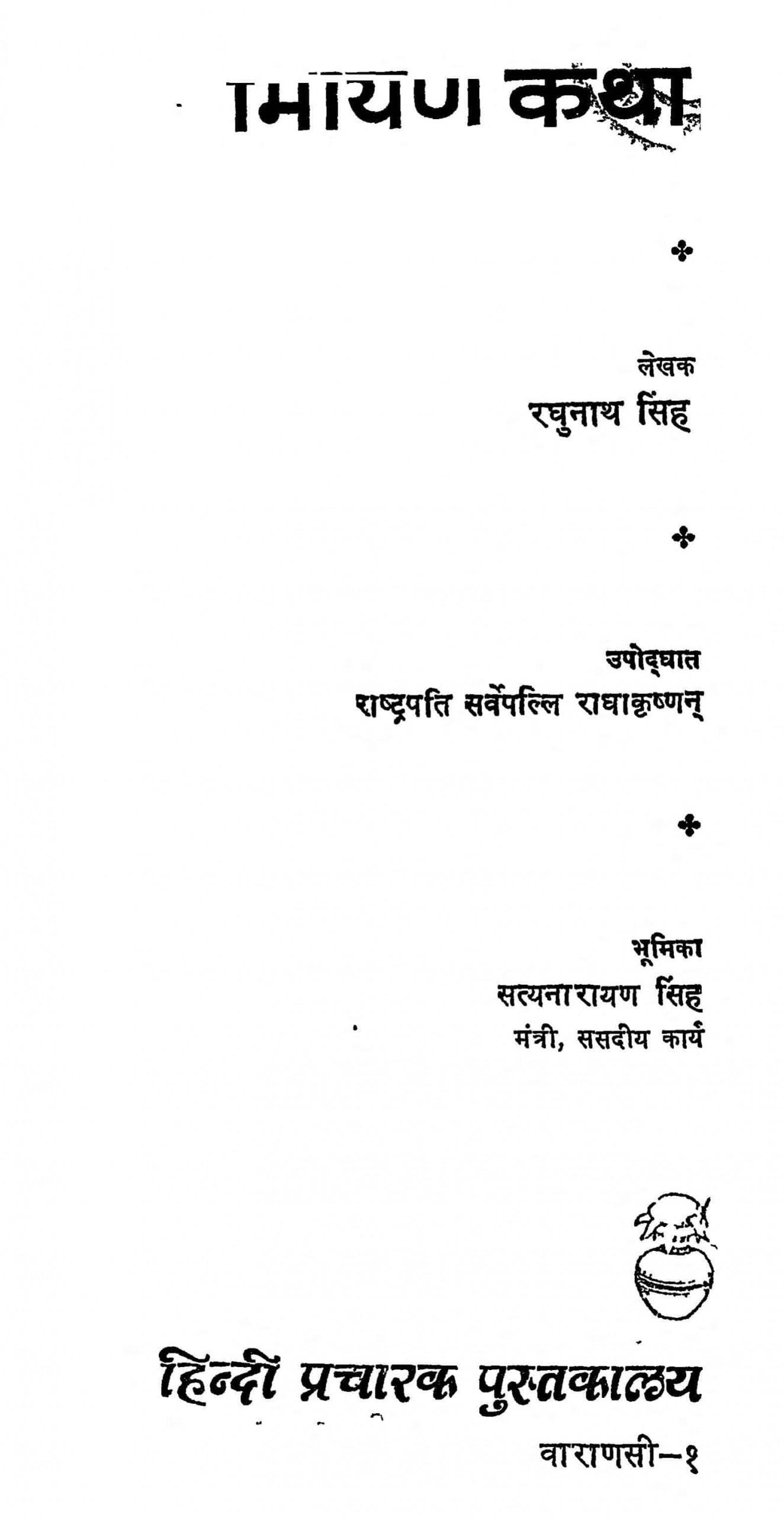 Book Image : रामायण कथा - Ramayan Katha