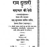 Ramdulari Va Sadachar Ki Devi by बाबू सूरजभानुजी वकील - Babu Surajbhanu jee Vakil