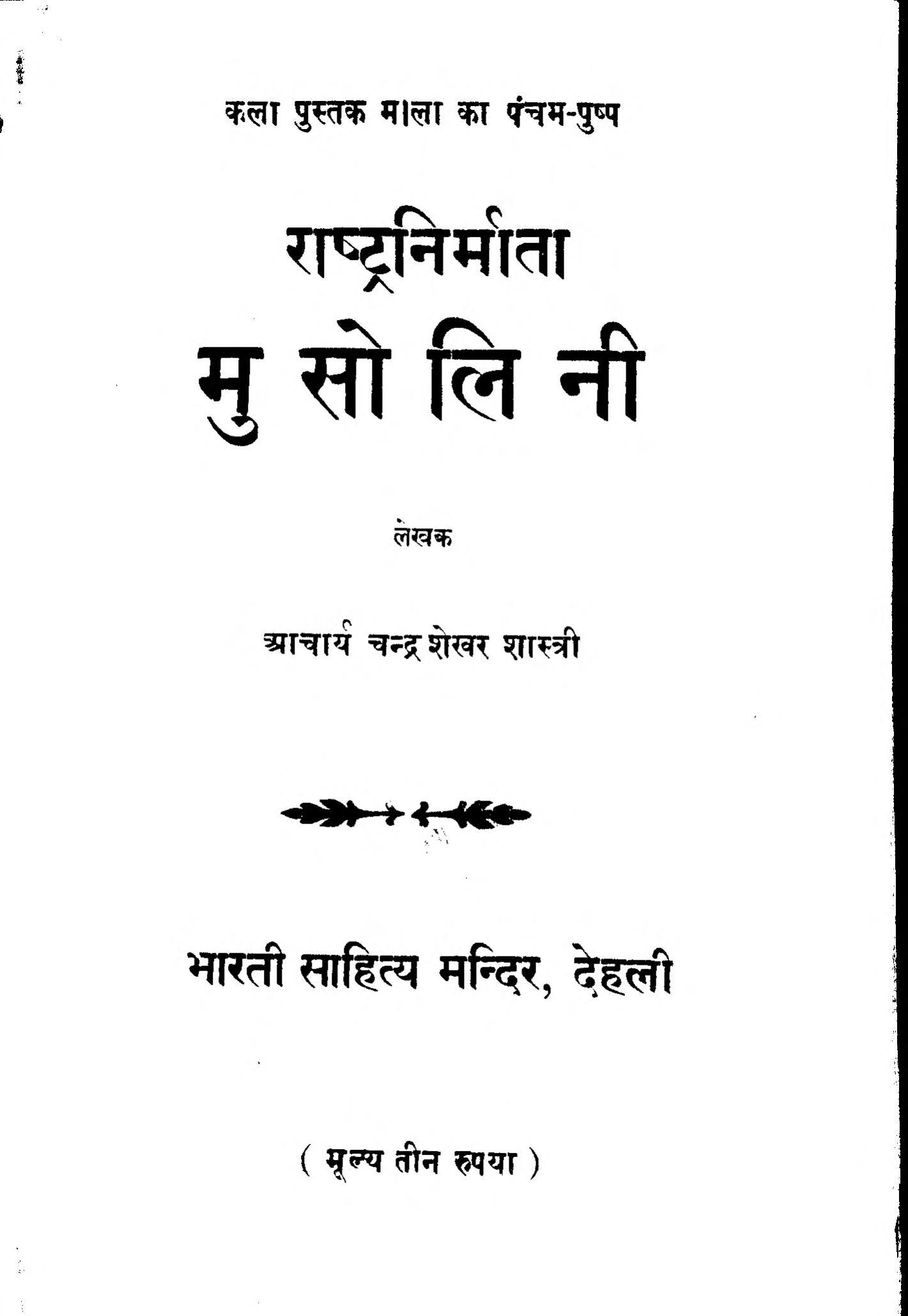 Book Image : राष्ट्रनिर्माता मुसोलिनी - Rashatra Niramaata Musholini