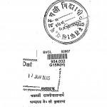 Rashtra Vaani by चक्रवर्ती राजगोपालाचार्य - Chakravarti Rajgopalacharya
