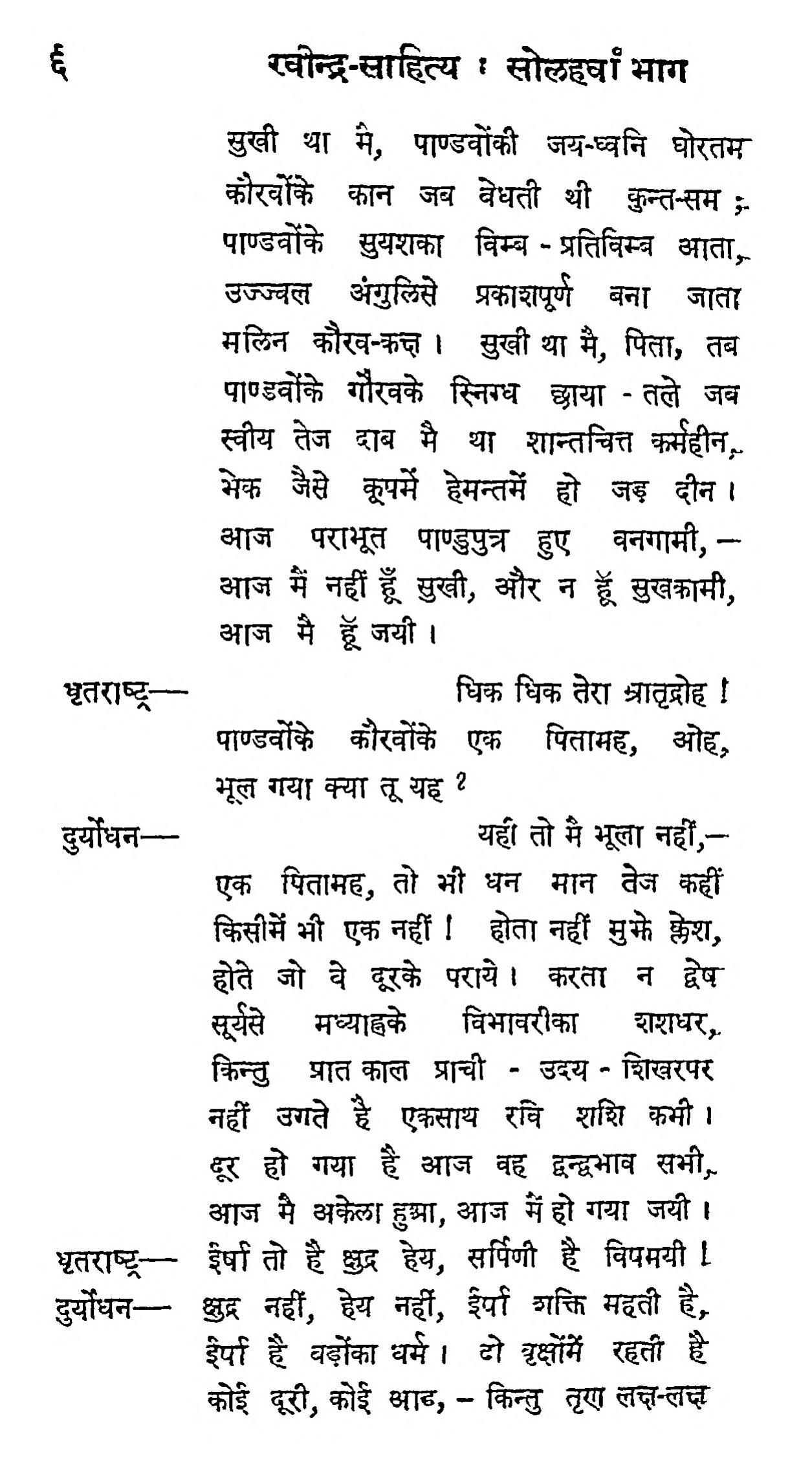 Ravindar Sahitya  Bhag 16 by रवीन्द्रनाथ ठाकुर - Ravindranath Thakur