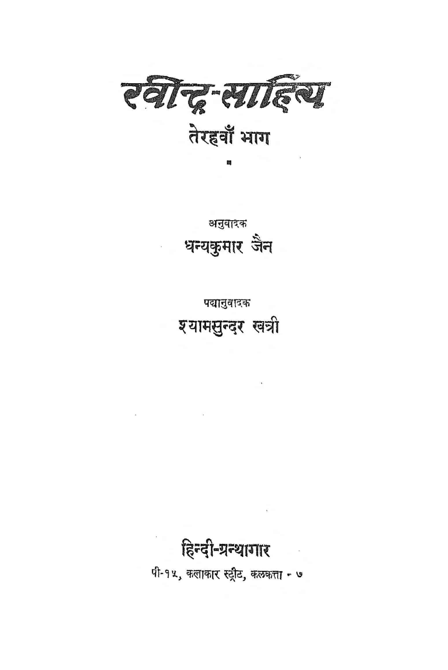 Book Image : रवीन्द्र - साहित्य भाग - 13 - Ravindra Sahity Bhag - 13