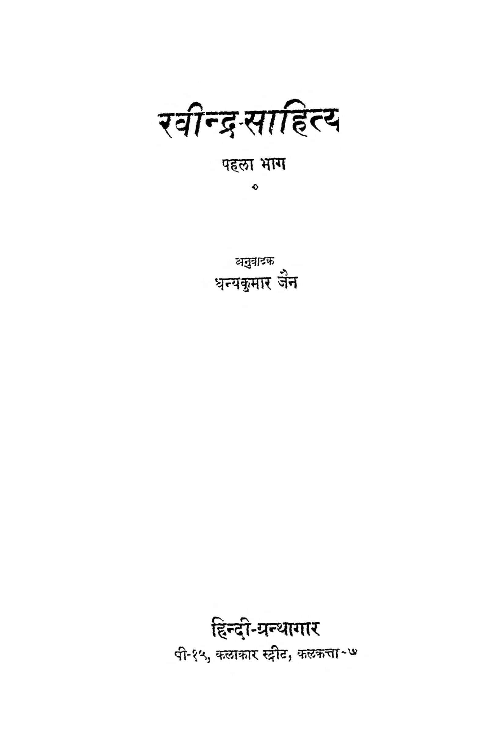 Book Image : रवीन्द्र - साहित्य भाग - 1 - Ravindra - Sahitya Bhag - 1
