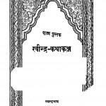 Ravindra-Kathakajj by रवीन्द्रनाथ ठाकुर - Ravindranath Thakur