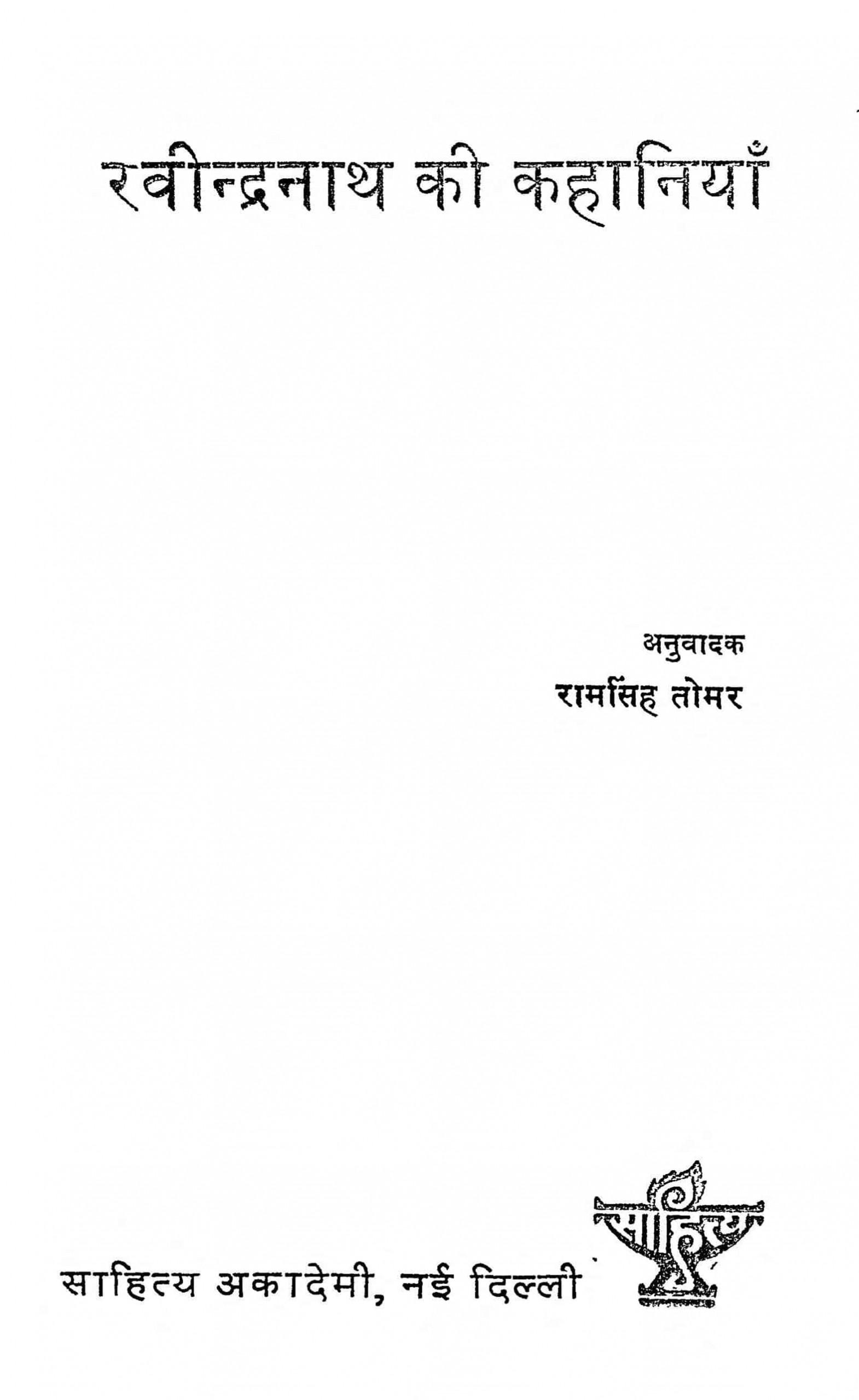 Book Image : रवीन्द्रनाथ की कहानियां - Ravindranath Ki Kahaniya