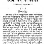 Reshmi Patro KaShadayantar  by रतनलाल बंसल - Ratanlal Bansal