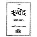 Rigved Hindi Bhashy by महर्षि दयानन्द सरस्वती - Maharshi Dayanand Sarasvati