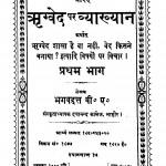 Rigwed Par Wyakhyan Bhag - 1 by भगवद्दत्त बी० ए० - Bhadwaddatta. B. A.