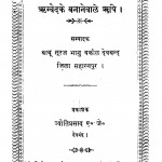 Rigweda Ke Bananewale Rishi  by सूरजभान वकील - Surajbhan Vakil