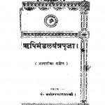Rishimandalyantrapuja by पंडित मनोहरलाल शास्त्री - Pandit Manoharlal Shastri