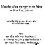 Ritikalin Kavita Avam Shringar Ras Ka Vivechan by डॉ विश्वनाथ प्रसाद - Dr Vishwanath Prasadधीरेन्द्र वर्मा - Dheerendra Vermaभगीरथ मिश्र - Bhagirath Mishr