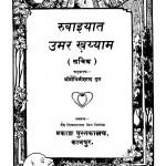Rubaiyat Umar Khayyam by मैथिलीशरण गुप्त - Maithili Sharan Gupt