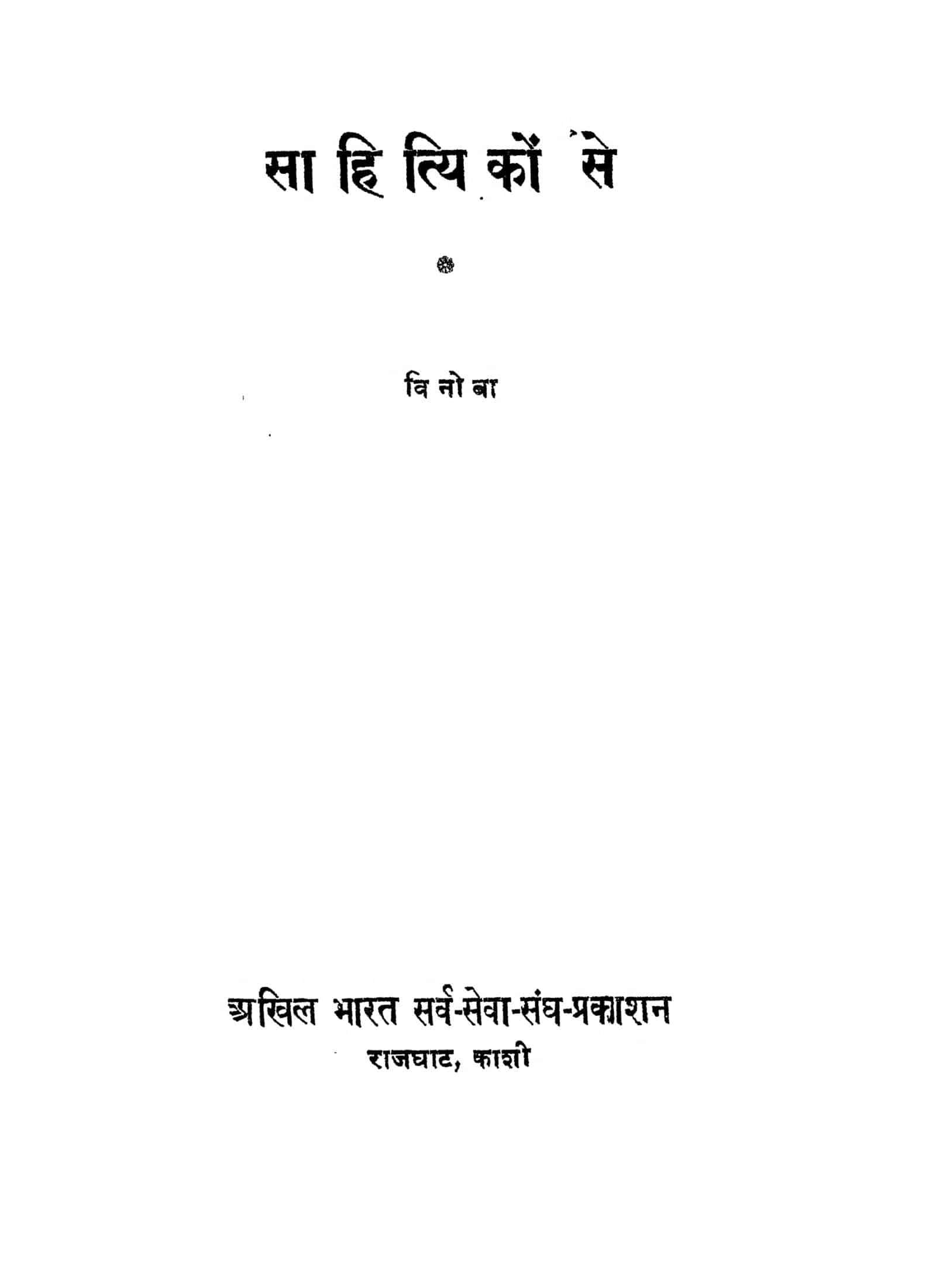 Book Image : साहित्यिकों से - Saahityikon Se