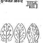 Saat Saal by मुल्कराज आनन्द - Mulkraj Anand