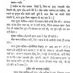 Sabai Bhumi Gopal Ki by गोविन्ददास - Govinddas