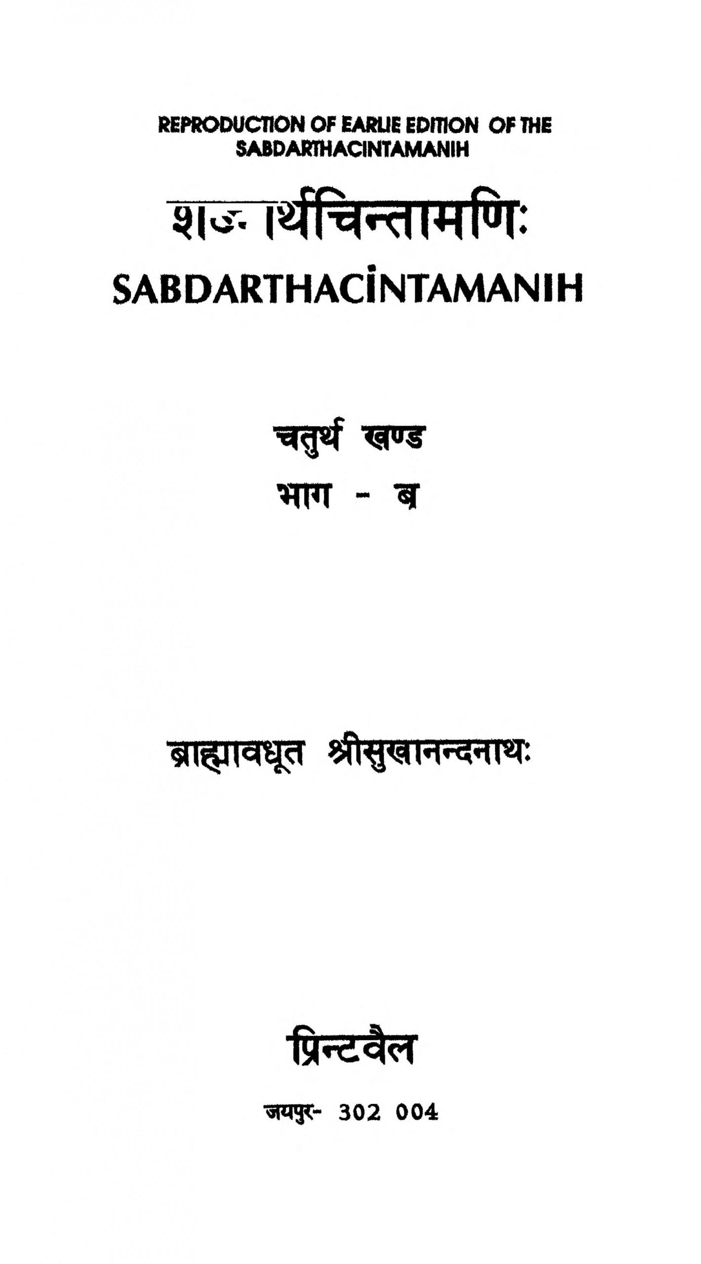 Book Image : शब्दार्थ चिन्तामणि - Sabdartha Chintamani