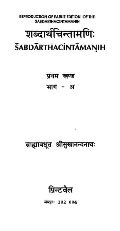 Book Image : शब्दार्थ चिंतामणि खंड -1 भाग-अ - Sabdrtha Cintamanih, Pratham Khand Part A