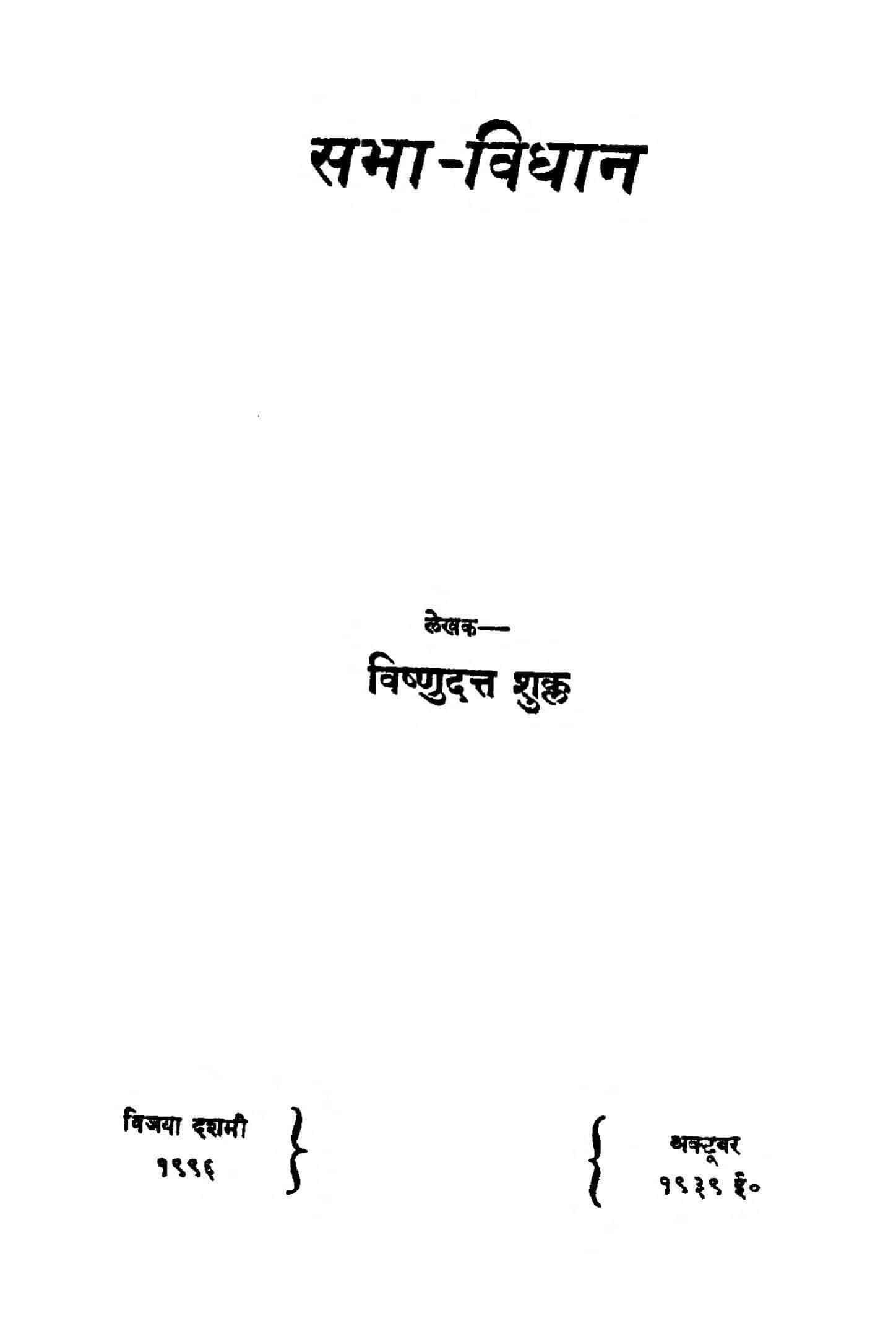 Book Image : सभा - विधान - Sabha Vidhan