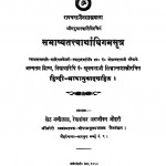 Sabhashyatattvawarthadhigamasutra by खूबचन्द्र सिद्धांत शास्त्री - KhoobChandra Siddhant Shastri