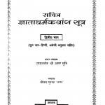 Sachitr Gyatadharmkathang Sutr by अमर मुनि - Amar Muni