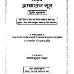 Sachitra Acharanga Sutra Bhag - 2 by अमर मुनि - Amar Muni
