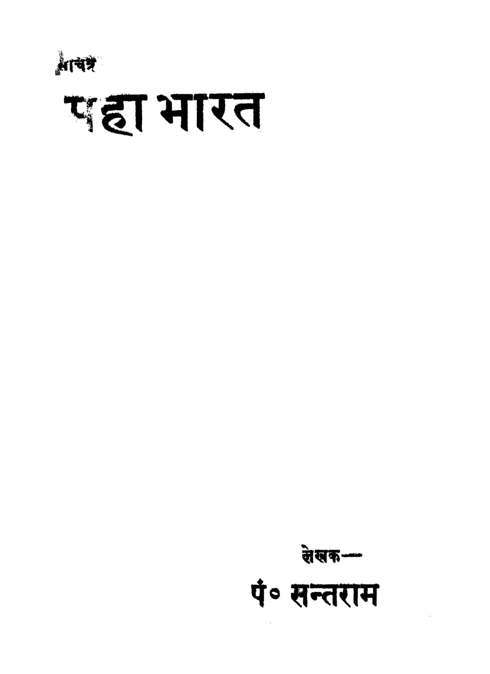 Book Image : सचित्र महाभारत - Sachitra Mahabharat