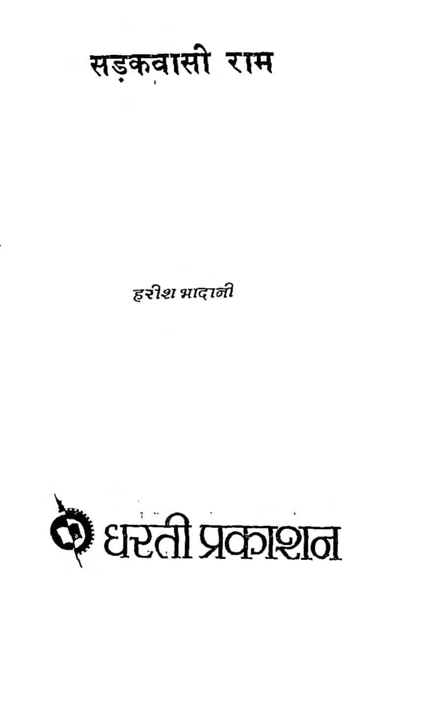 Book Image : सड़कवासी राम - Sadakavasi Ram