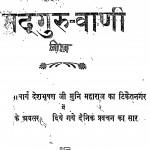Sadguru - Vani by आचार्या देशभूषण मुनि जी महाराज -aacharya deshbhushn muni ji maharaj